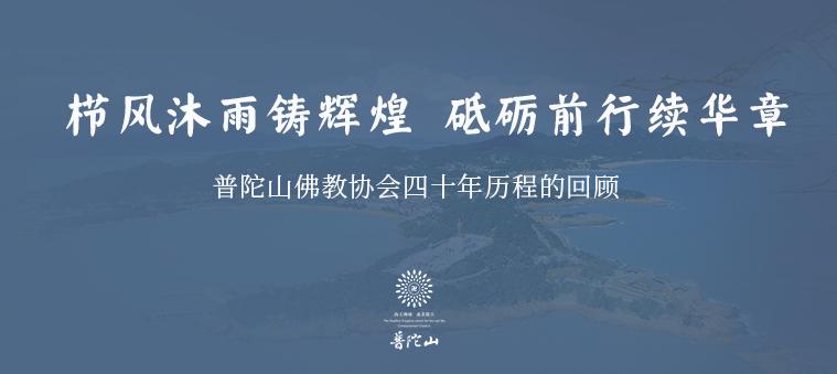 普陀山佛教协会四十年历程的回顾