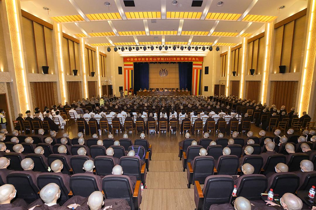 中国佛学院普陀山学院举行2021年秋季开学典礼