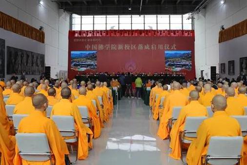 中国佛学院新校区在北京海淀区凤凰岭正式启用