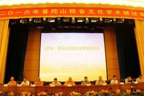 2016年普陀山观音文化学术研讨会于中国佛学院普陀山学院召开