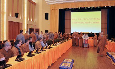 普陀山佛教协会投票选举产生舟山市普陀区人大