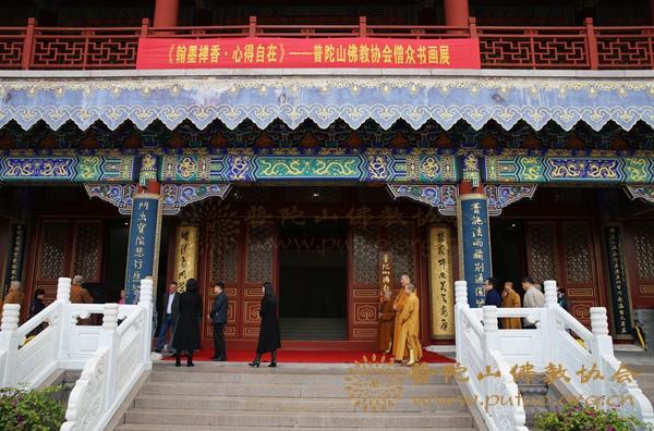 普陀山佛教协会僧众书画展在普陀山宝陀讲寺举行