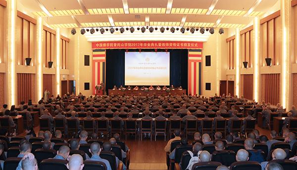 中国佛学院普陀山学院隆重举行2017年毕业典礼暨教师资格证书颁发仪式