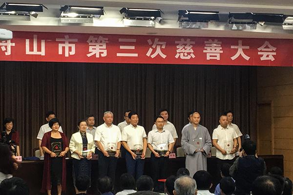 舟山市慈善总会第五次会员大会暨第三次慈善大会胜利召开
