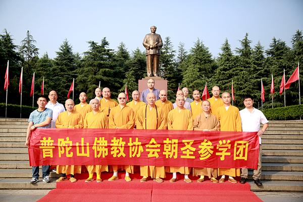 普陀山佛教协会会长道慈大和尚率佛协第一组参学团赴湖南参访交流