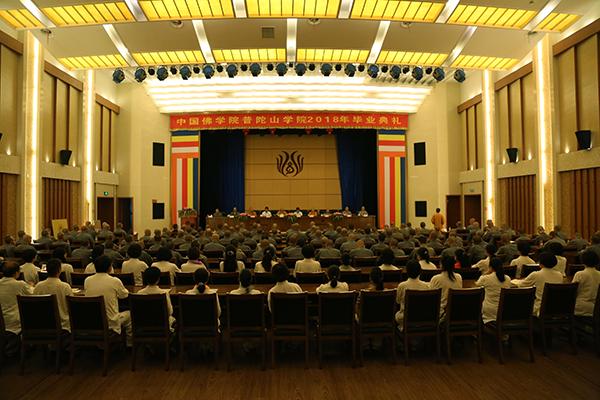 中国佛学院普陀山学院举行2018届毕业典礼