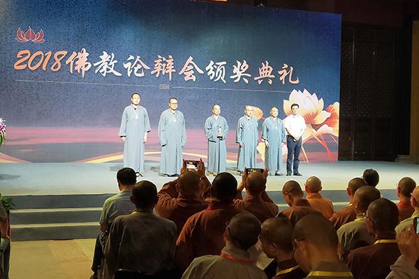 中国佛学院普陀山学院辩论队荣获2018年佛教辩论会冠军
