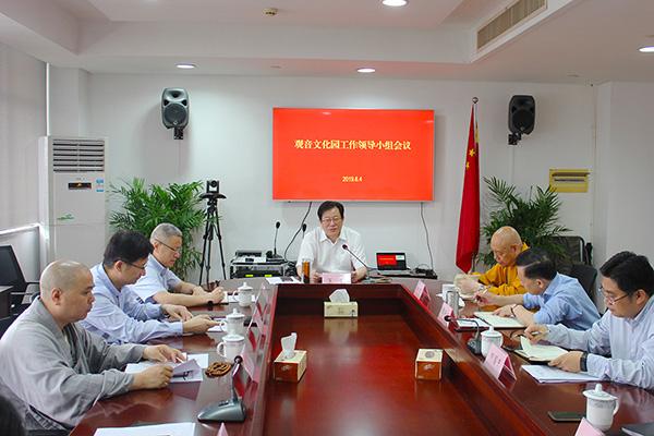 王伟部长主持召开观音文化园工作领导小组会议