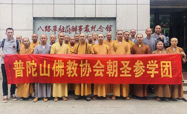 副会长信光法师率普陀山佛教协会第三组参学团赴甘肃参访交流