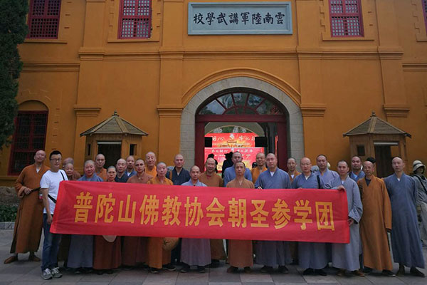 副会长定明法师率普陀山佛教协会第七组参学团赴云南参访交流