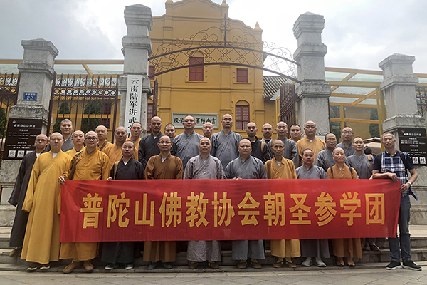 副会长兼秘书长门肃法师率普陀山佛教协会第五组参学团赴云南参访交流