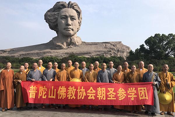 副会长智宗法师率普陀山佛教协会第四组参学团赴湖南参访交流