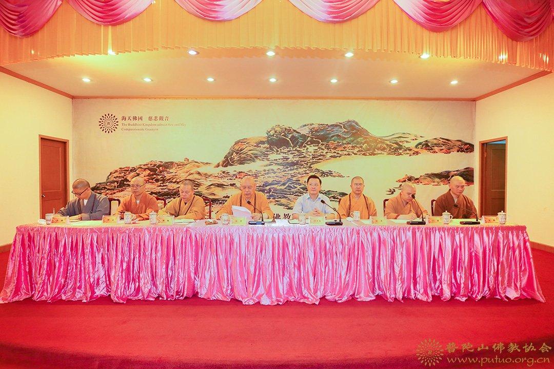普陀山佛教协会召开教务教风巡查工作部署动员大会及全山寺院香会期安全会议
