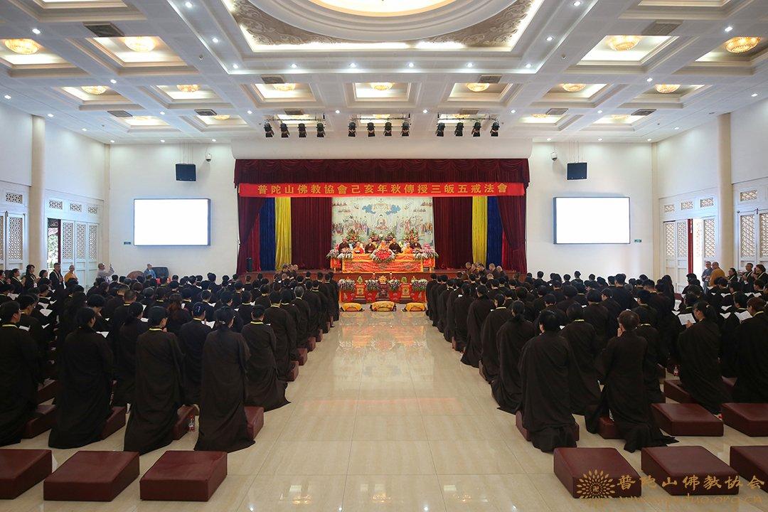 普陀山佛教协会己亥年秋传授三皈五戒法会圆满