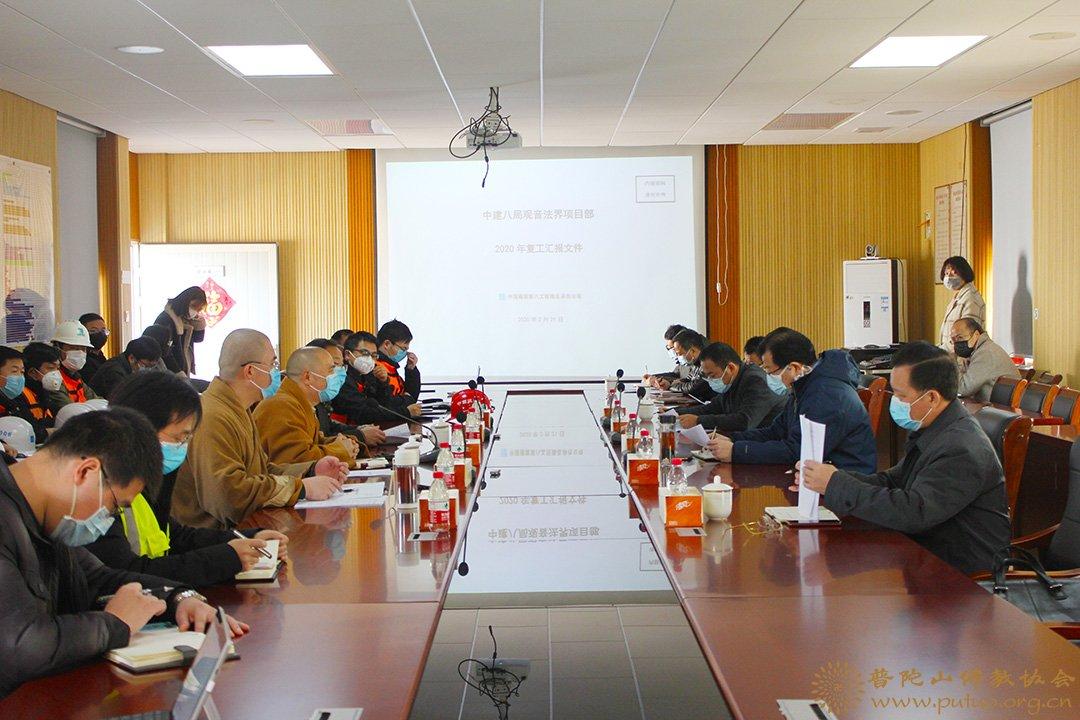 王伟部长部署观音文化园观音法界项目疫情防控和复工复产工作