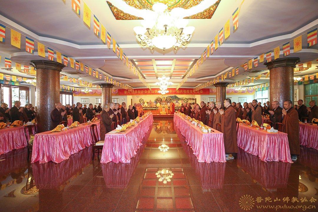 普陀山佛教协会全山执事第四十一期共修观音七法会圆满