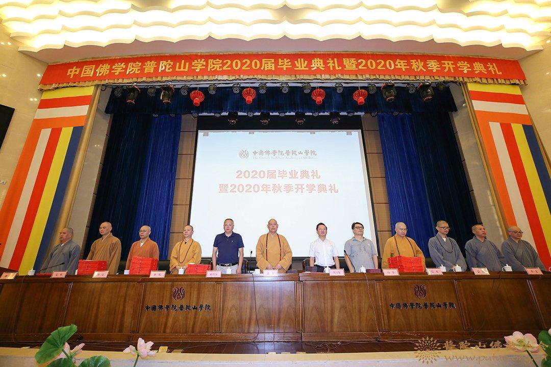 中国佛学院普陀山学院举行2020届毕业典礼暨2020年秋季开学典礼
