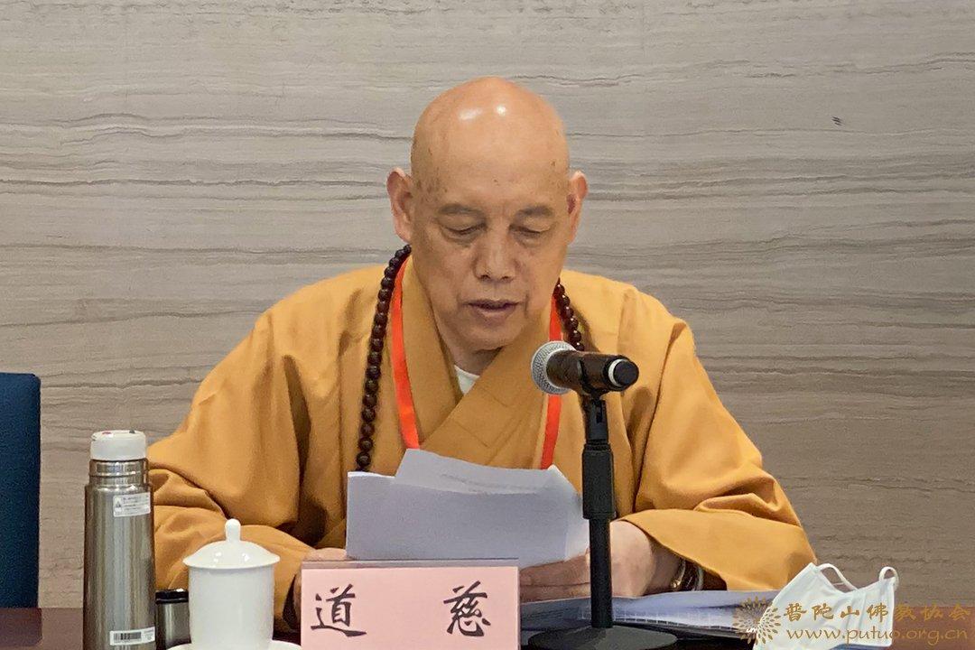 会长道慈大和尚在汉传佛教教务教风委员会第四次全体会议上作主题讲话